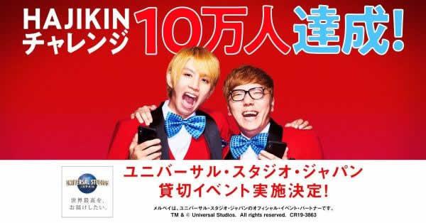 メルペイ、HIKAKIN・はじめしゃちょーとユニバーサル・スタジオ・ジャパンで貸切イベント開催へ