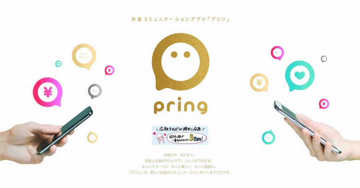スマホ決済アプリ「pring(プリン)」とは?特徴や使い方、使えるお店を紹介!