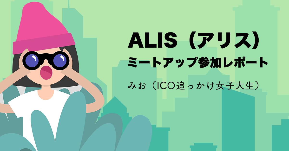 ALIS(アリス) ミートアップ参加レポート