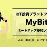 MyBit(マイビット)ミートアップ参加レポート