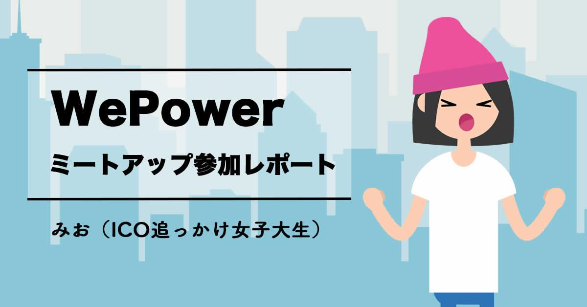 WePower(ウィーパワー)ミートアップ参加レポート