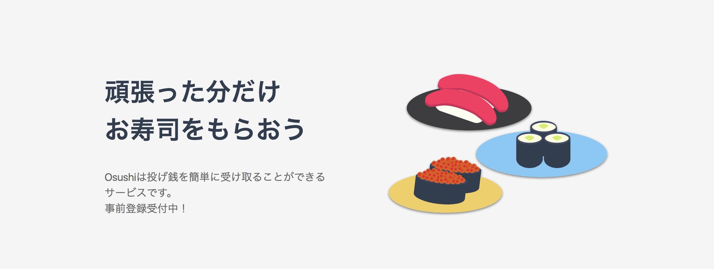 頑張っている人にお寿司を贈ろう。投げ銭サービスOsushiとは?