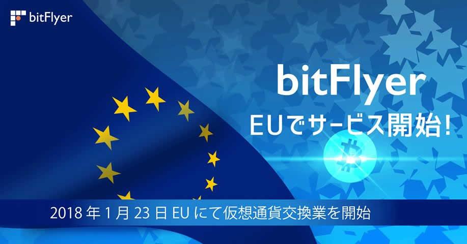 bitFlyerがEUでも仮想通貨交換業を開始。日本、アメリカ、EUを股にかける世界初の事業者に