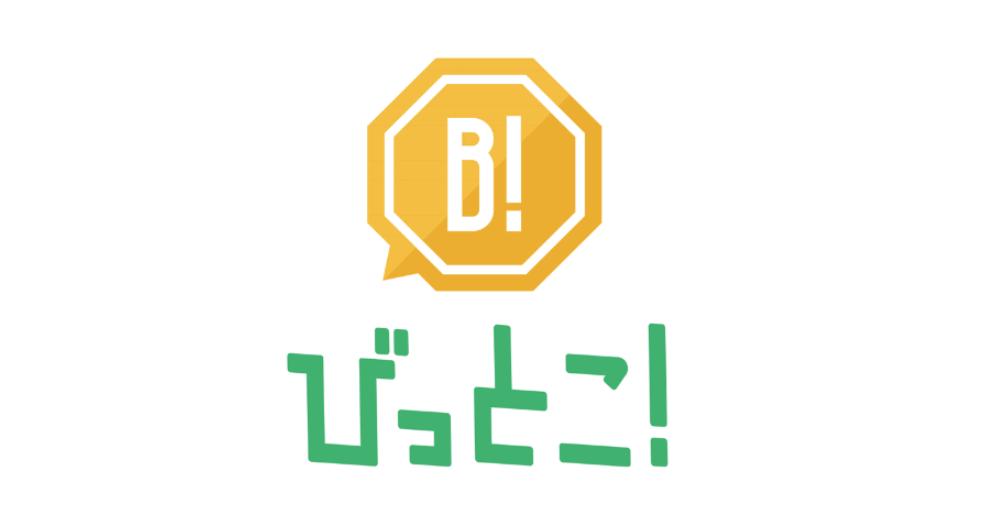 仮想通貨をごっそり楽しむアプリ「びっとこ!」とは?