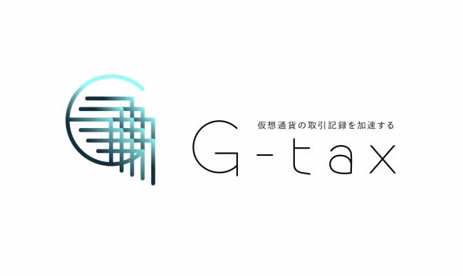 無料で仮想通貨売買の損益を算出するG-tax(β版)のサービス開始