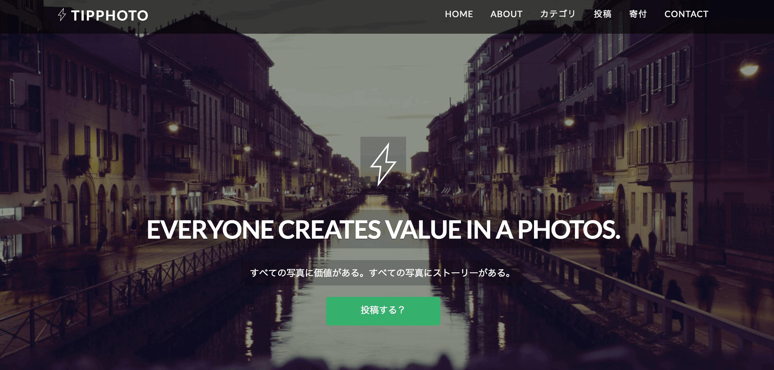 仮想通貨でInstagramの写真に投げ銭できる写真投稿サイトtipphoto