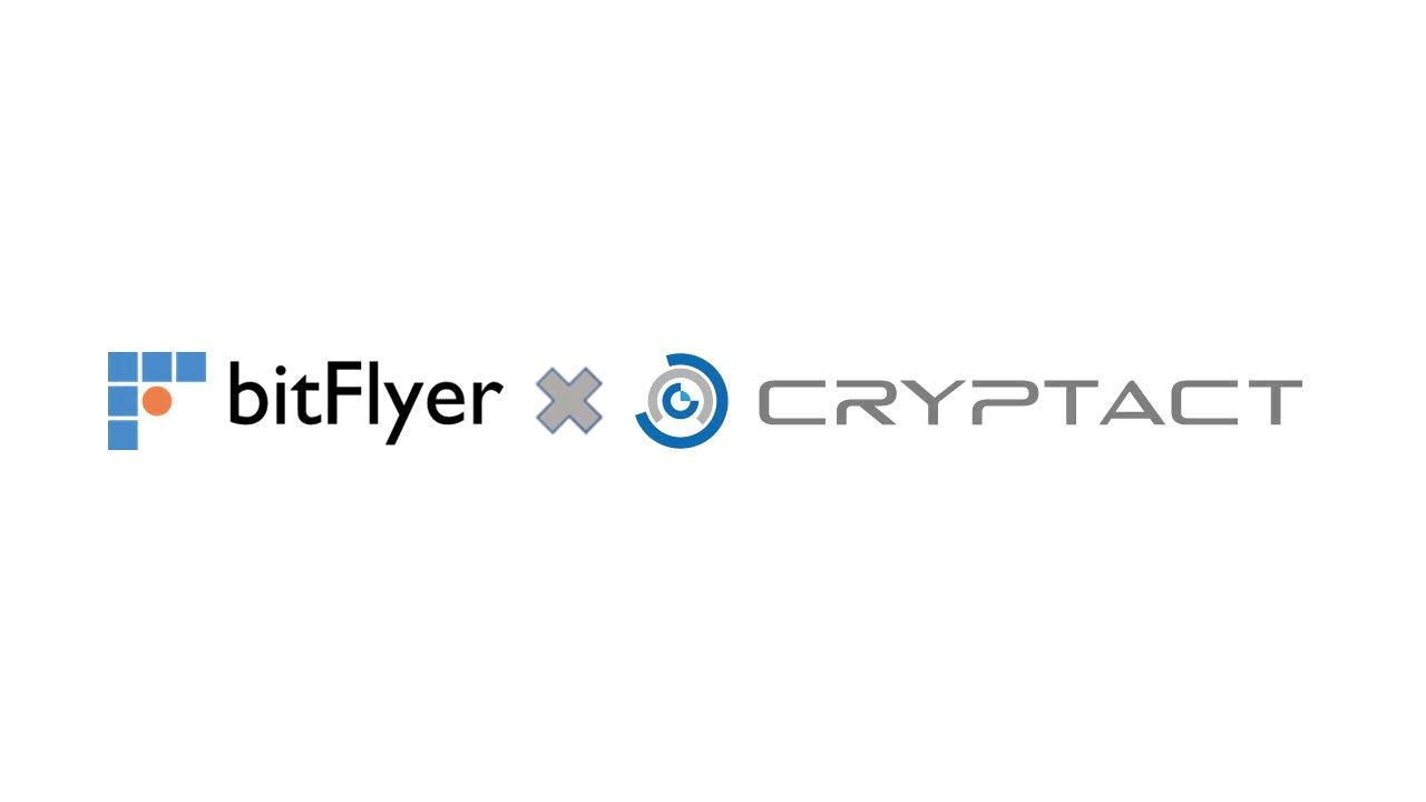 ビットフライヤー、仮想通貨損益計算サービス「tax@cryptact」を手掛ける株式会社クリプタクトと業務提携