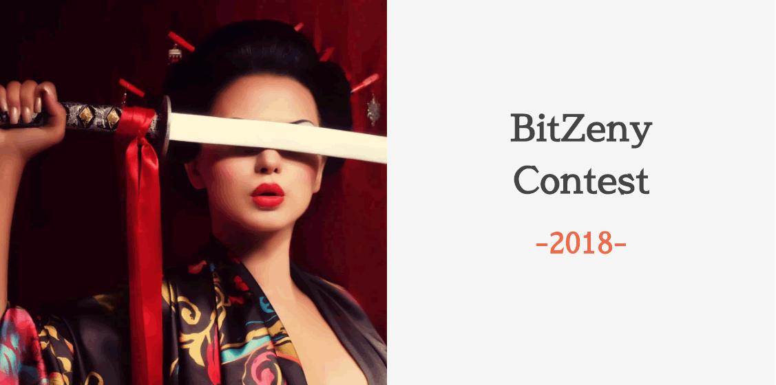 40,000ZNYが贈られるBitZenyロゴコンテスト、募集が終了し一次投票が開始