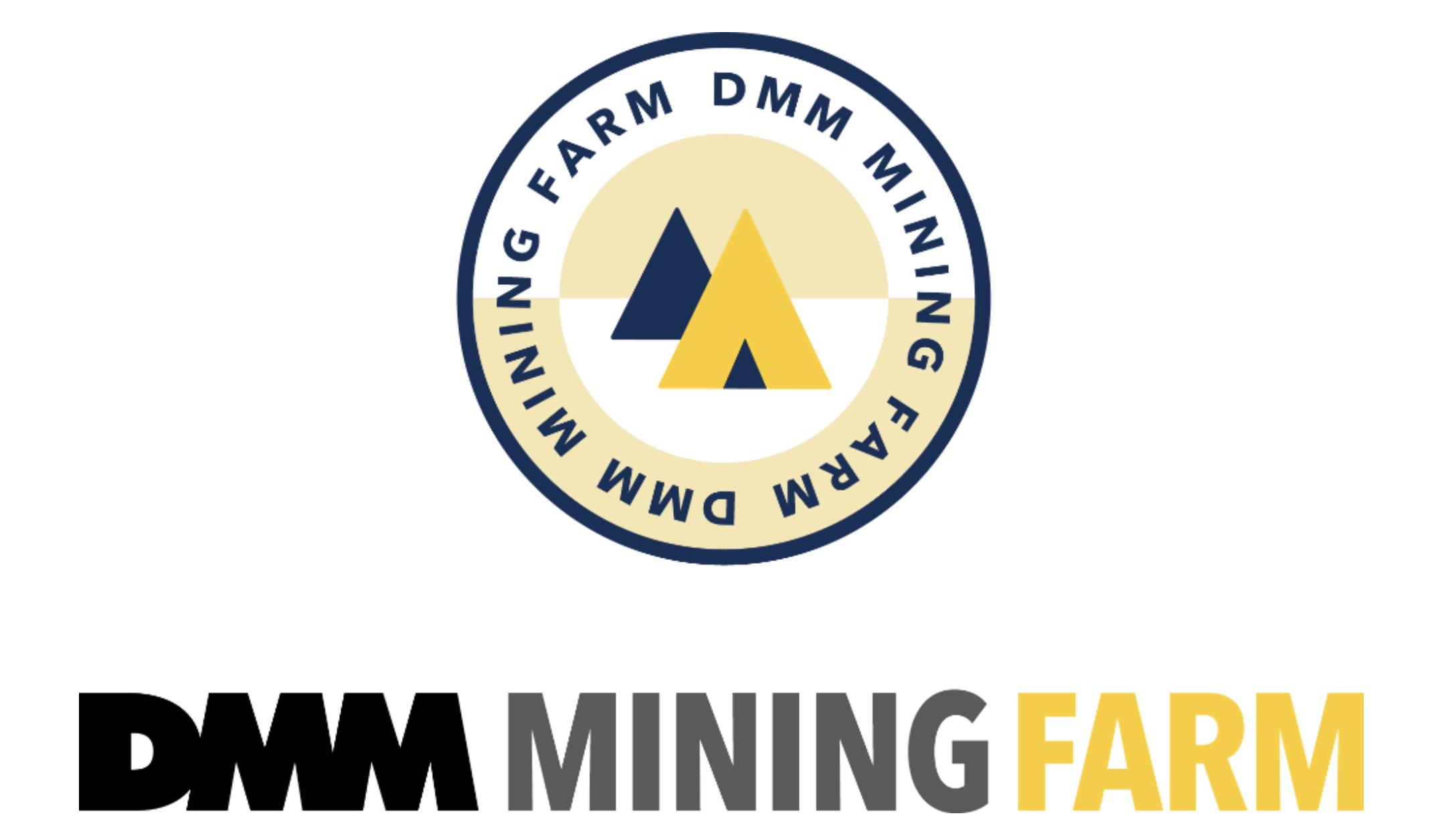 DMMが仮想通貨のマイニングファームの運営を国内にて開始 2018年3月には1000台規模のマイニングファームをショールーム化
