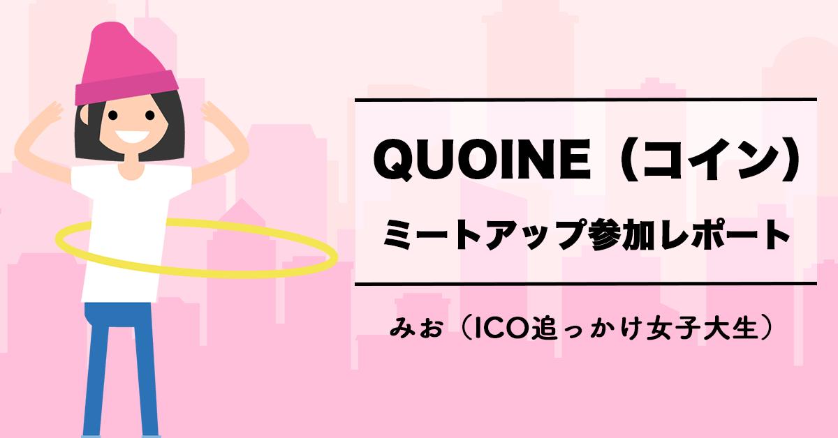 QUOINE(コイン)ミートアップ参加レポート