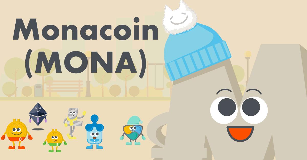 仮想通貨モナコイン(Monacoin/MONA)の特徴、将来性、価格、取り扱い取引所は?評価やよくある質問も紹介!