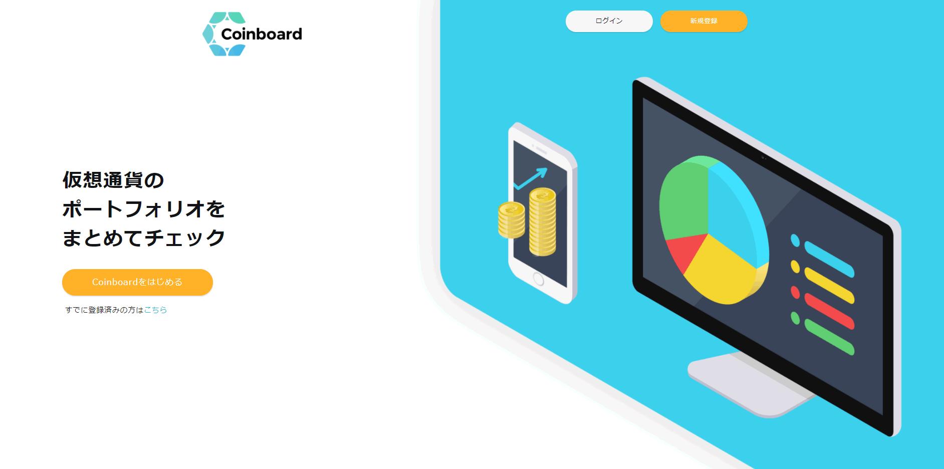 仮想通貨ポートフォリオ自動管理ツール「Coinboard」とは