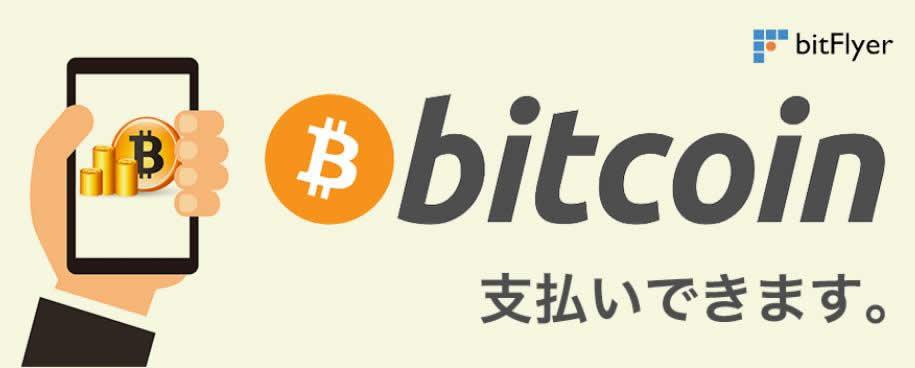 bitFlyerのウォレットアプリでガス料金がお得に!ニチガスでビットコイン割引が始まる