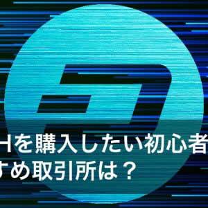 ダッシュ(DASH)を購入したい方必見、国内・海外のおすすめ取引所は?