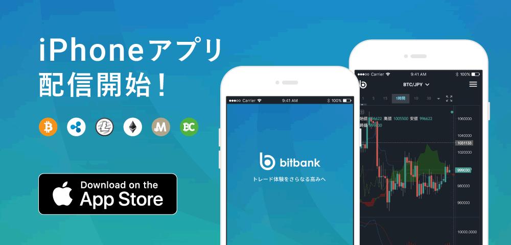 大手取引所ビットバンクから待望のスマホアプリがリリース