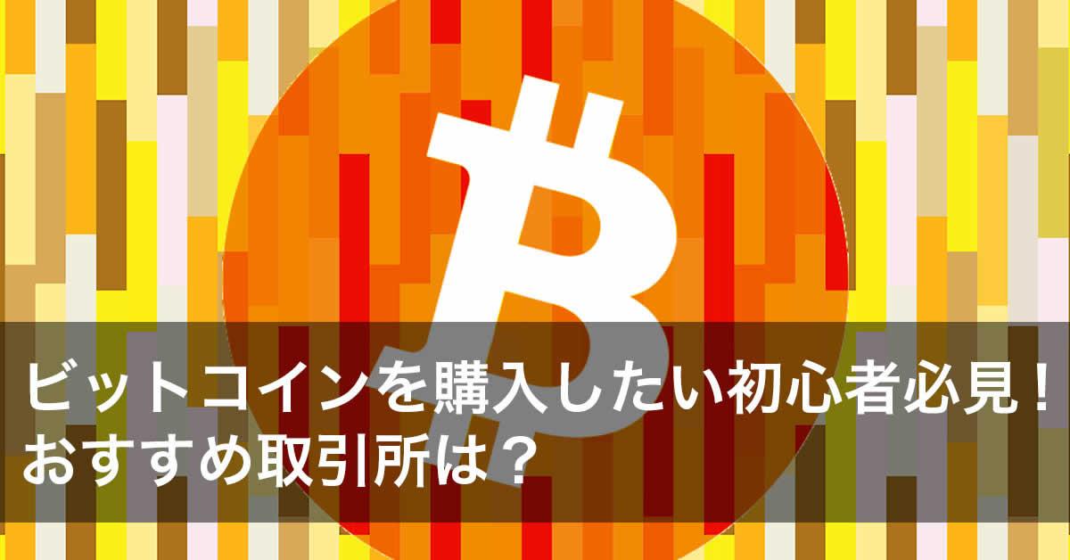 ビットコイン(Bitcoin/BTC)を購入したい方必見、国内・海外のおすすめ取引所は?