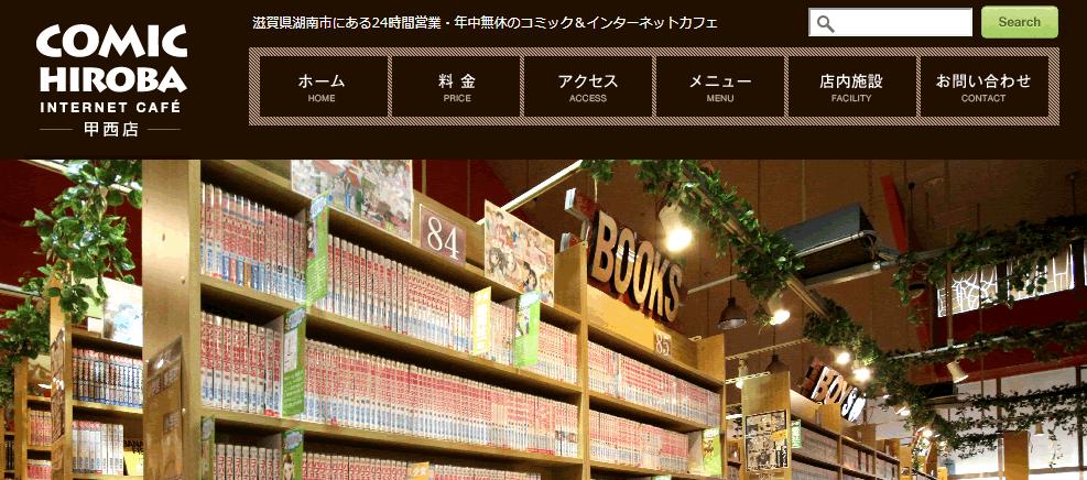 日本初!?ネットカフェ「コミック広場 甲西店」が仮想通貨決済導入