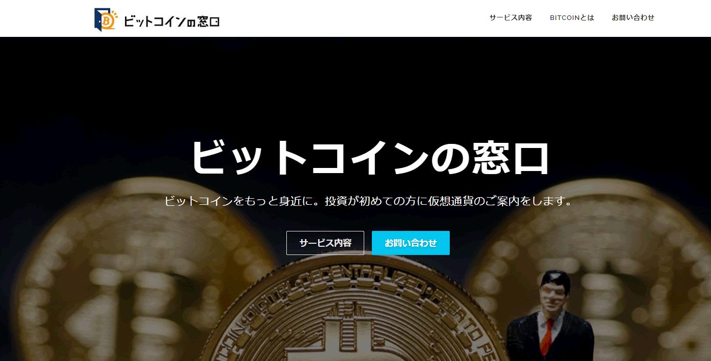 仮想通貨の総合案内「ビットコインの窓口」、恵比寿に実店舗で登場!