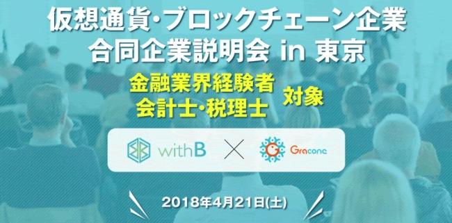 仮想通貨・ブロックチェーン企業限定の合同企業説明会開催