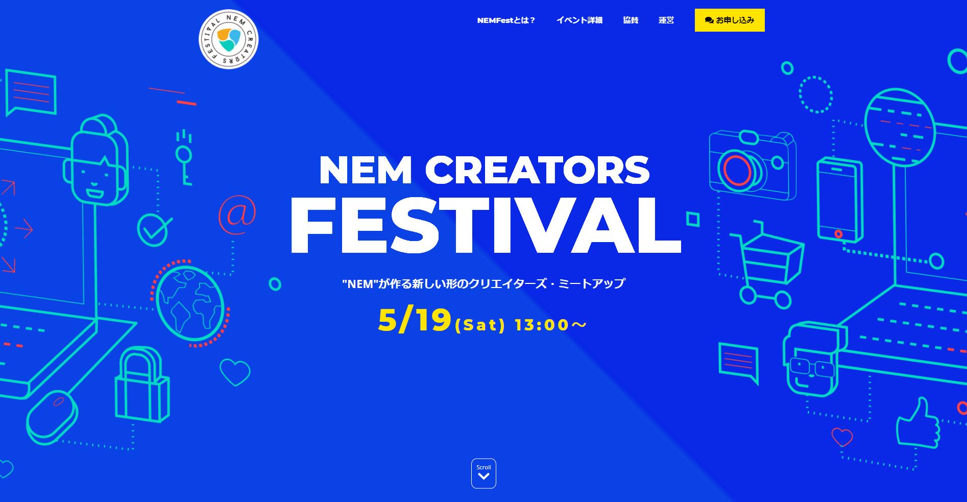 NEM開発者向けイベント「NEM CREATORS FESTIVAL」開催