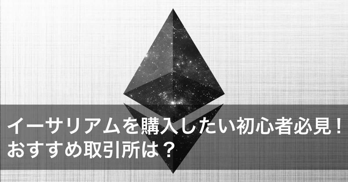 イーサリアム(Etherium/ETH)を購入したい方必見、国内・海外のおすすめ取引所は?