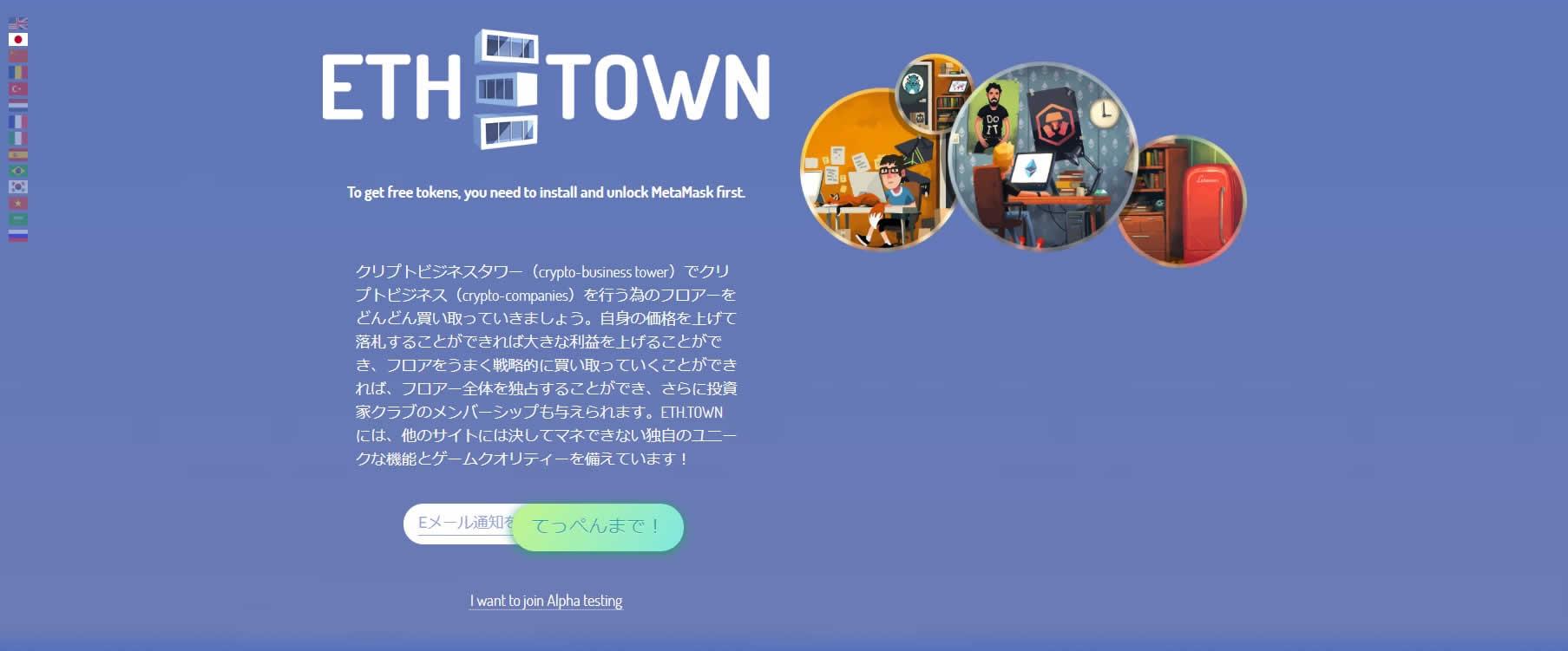 ブロックチェーンで不動産王を目指す!?DApps「ETH.TOWN(イーサタウン)」の特徴と遊び方は?