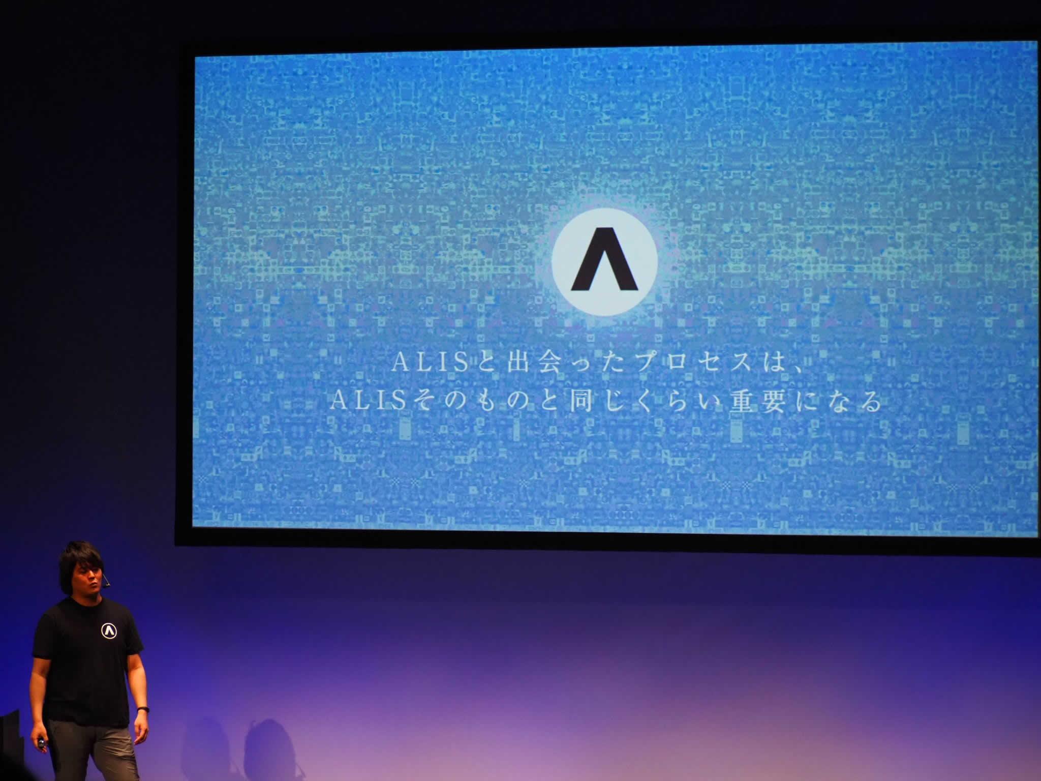 ALISクローズドβ版公開記念イベントに参加!イベント内容を写真でリポート