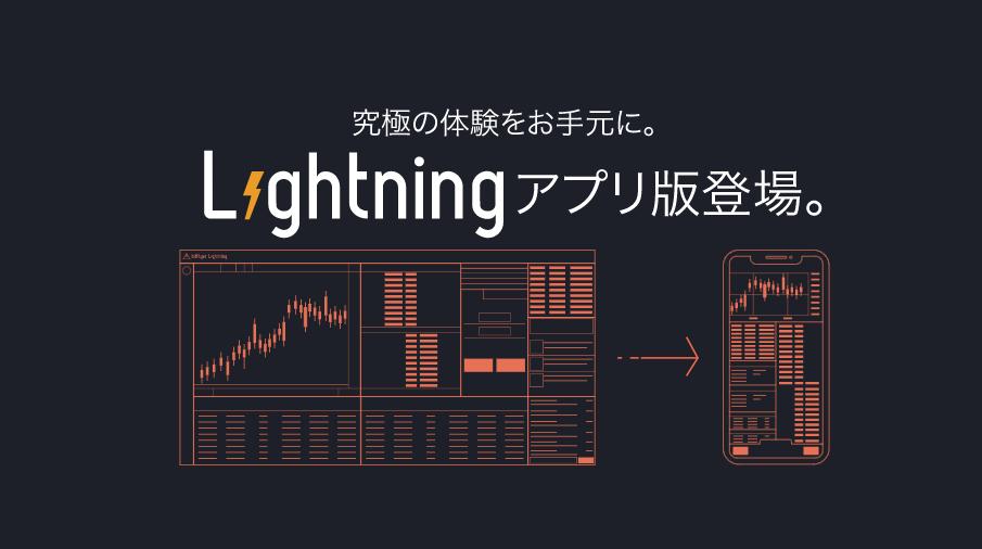 大手取引所ビットフライヤーからLightningアプリ版が登場!