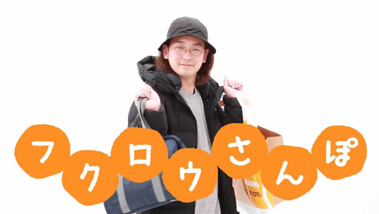 【動画企画】フクロウさんぽ 第1弾 ~NEM DAY!@名古屋編~