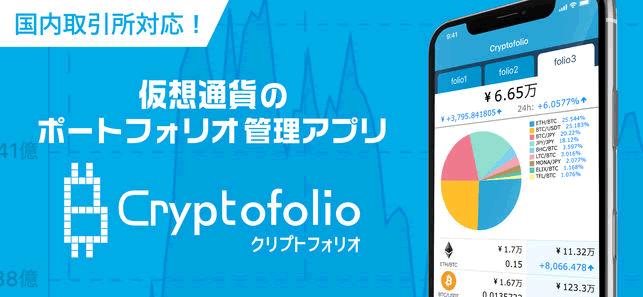 仮想通貨管理の人気アプリ「クリプトフォリオ」が投げ銭(寄付)募集