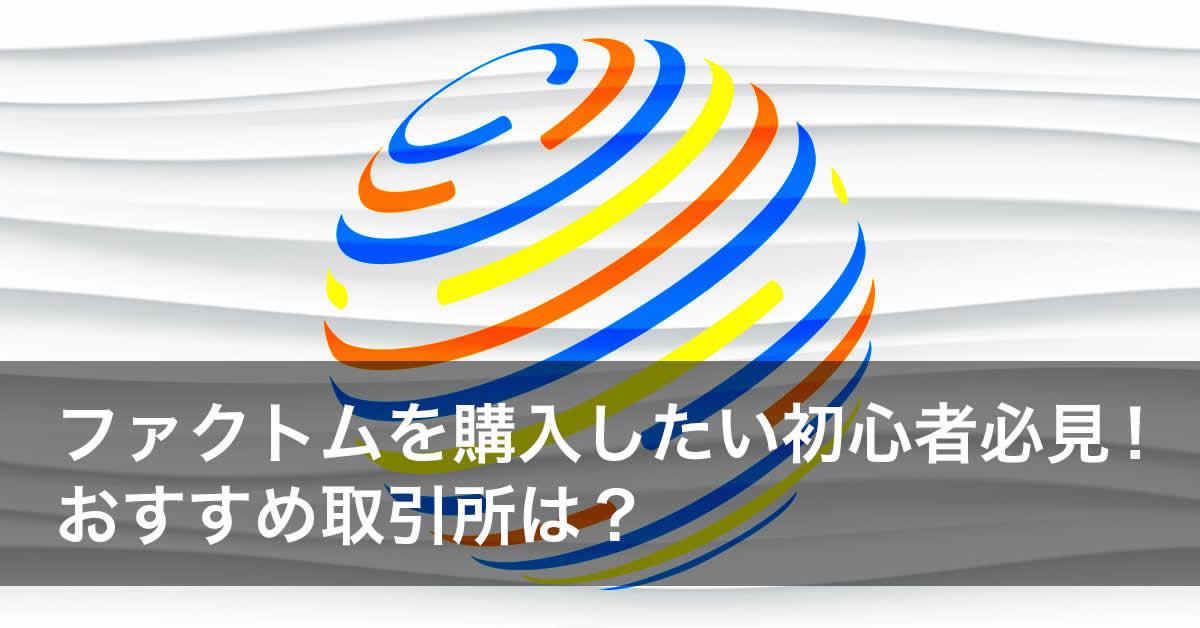 ファクトム(Factom/FCT)を購入したい方必見、国内・海外のおすすめ取引所は?
