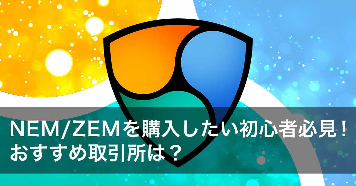 ネム(NEM/XEM)を購入したい方必見、国内・海外のおすすめ取引所は?