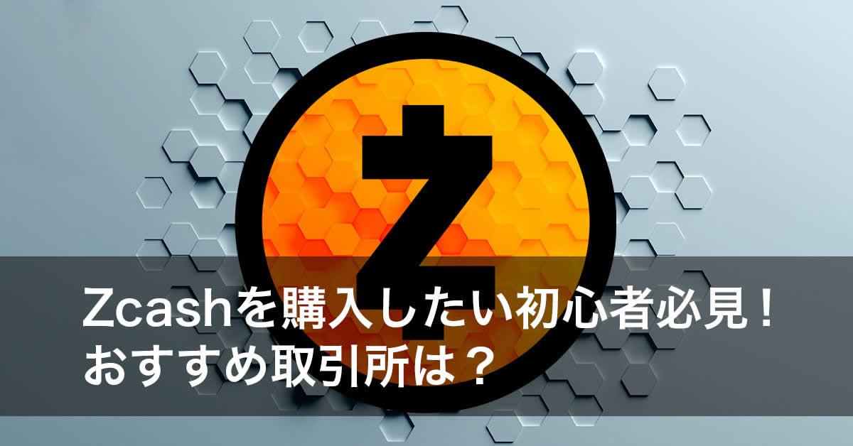 Zcash(ジーキャッシュ/ZEC)を購入したい方必見、国内・海外のおすすめ取引所は?