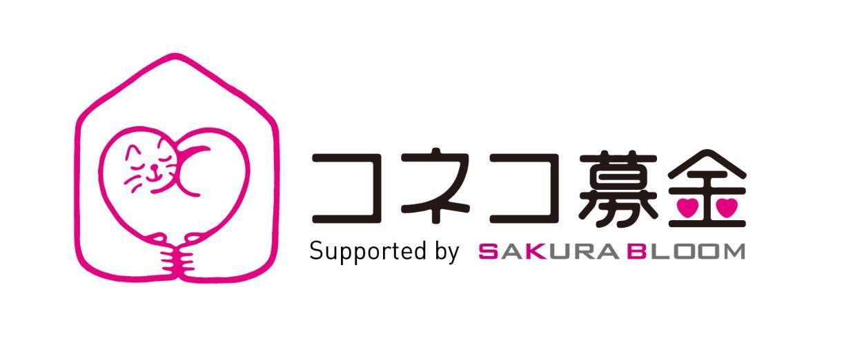 仮想通貨でネコを救う!仮想通貨SAKURA BLOOMが東京キャットガーディアンと提携