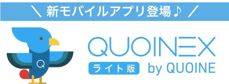 仮想通貨取引初心者におすすめ!QUOINEXのライト版アプリがリリース