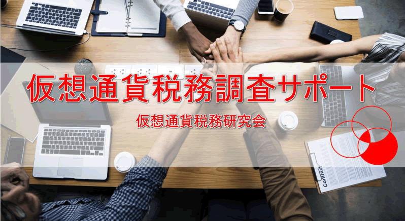 仮想通貨の納税をサポート!税理士の無料紹介サービス始まる