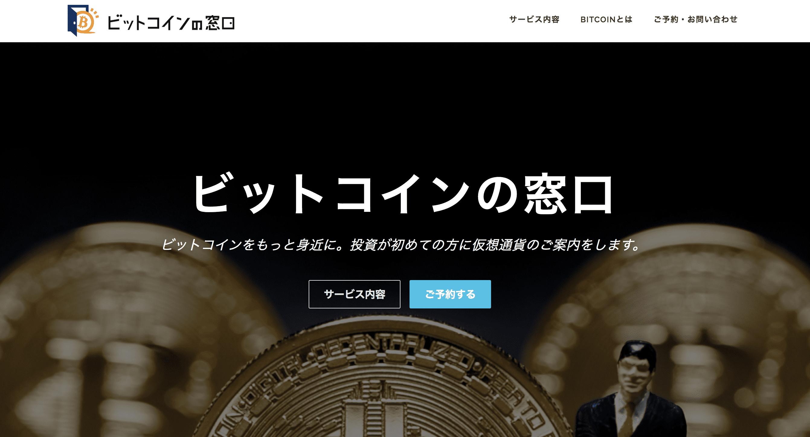 実店舗オープンの「ビットコインの窓口」が仮想通貨メディア「ゼロはじ」と提携