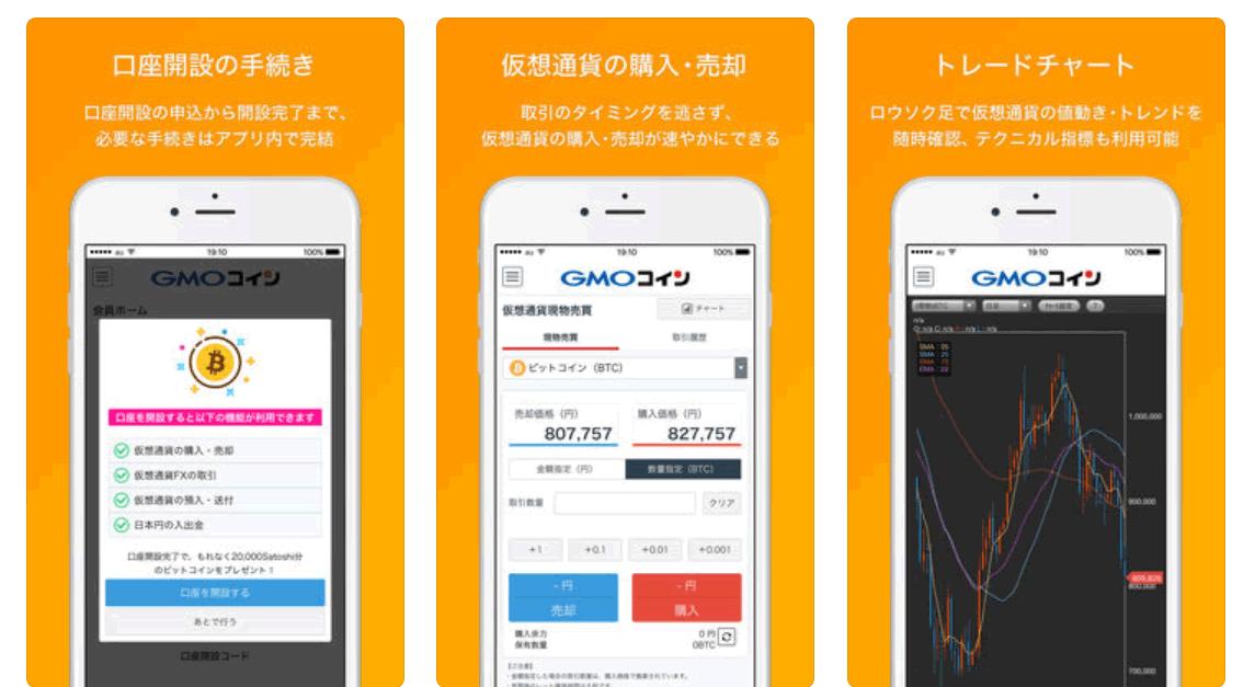 大手取引所GMOコインのウォレットアプリ、iOS版も本日リリース