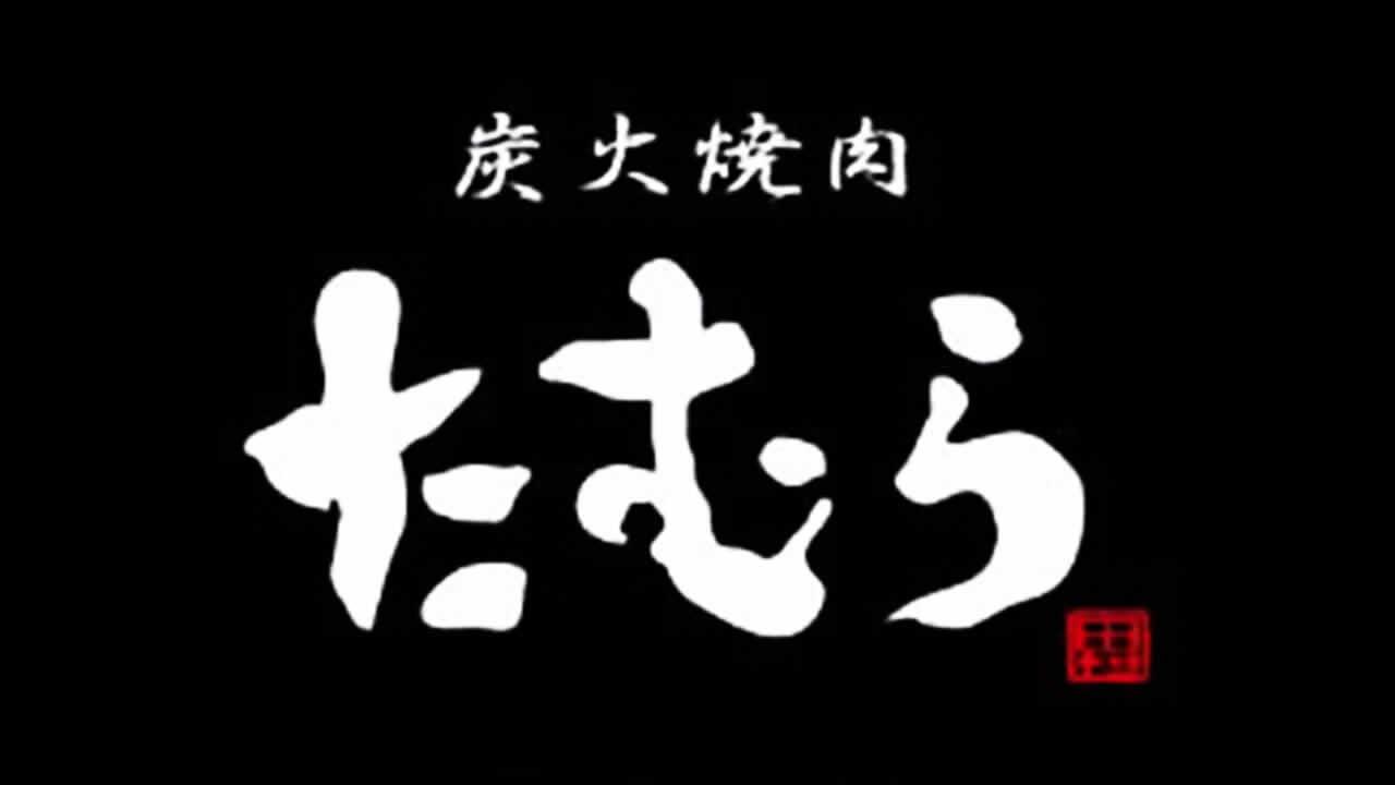 炭火焼肉たむら、長崎店と福岡店でも仮想通貨決済を導入!