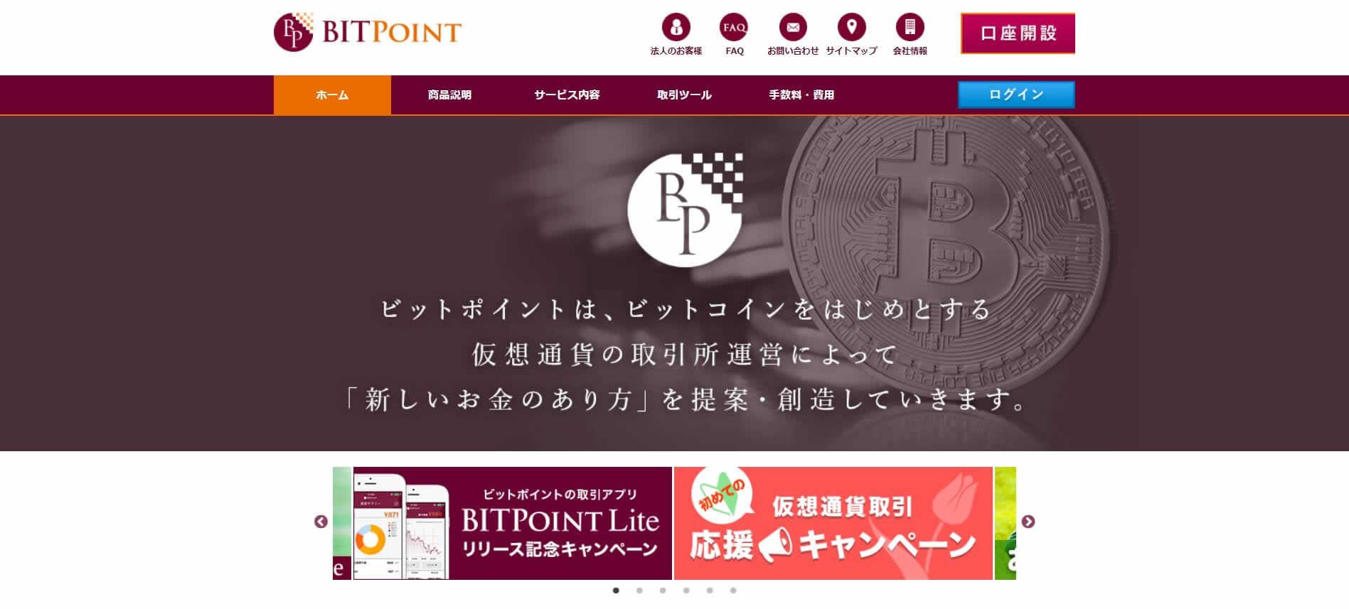 仮想通貨取引所BITPointが仮想通貨取引セミナーを開催