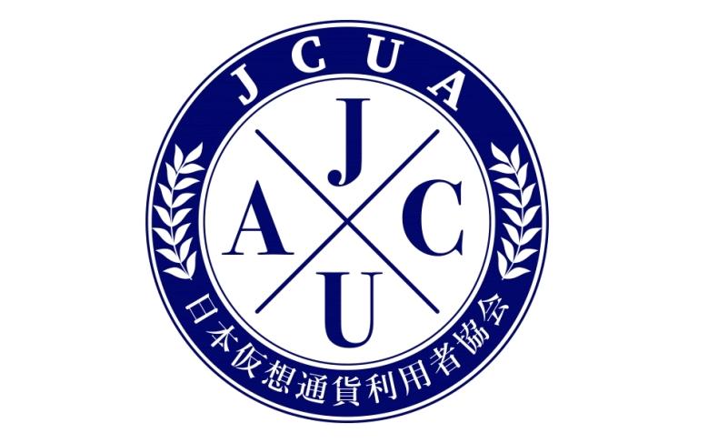 一般社団法人「日本仮想通貨利用者協会(JCUA)」発足