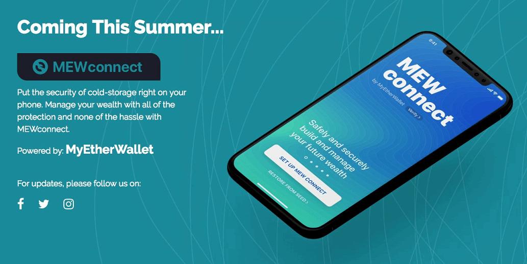 今夏「MyEtherWallet」のスマホ版がリリース予定