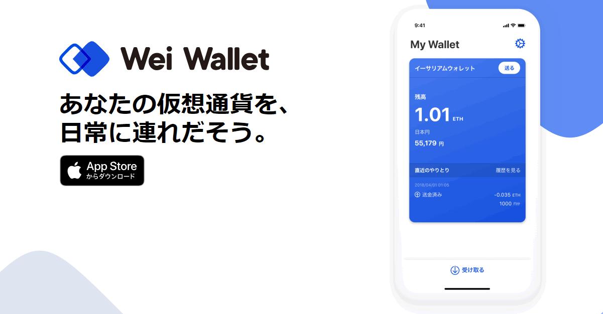 仮想通貨イーサリアム専用ウォレットアプリ『Wei Wallet』リリース