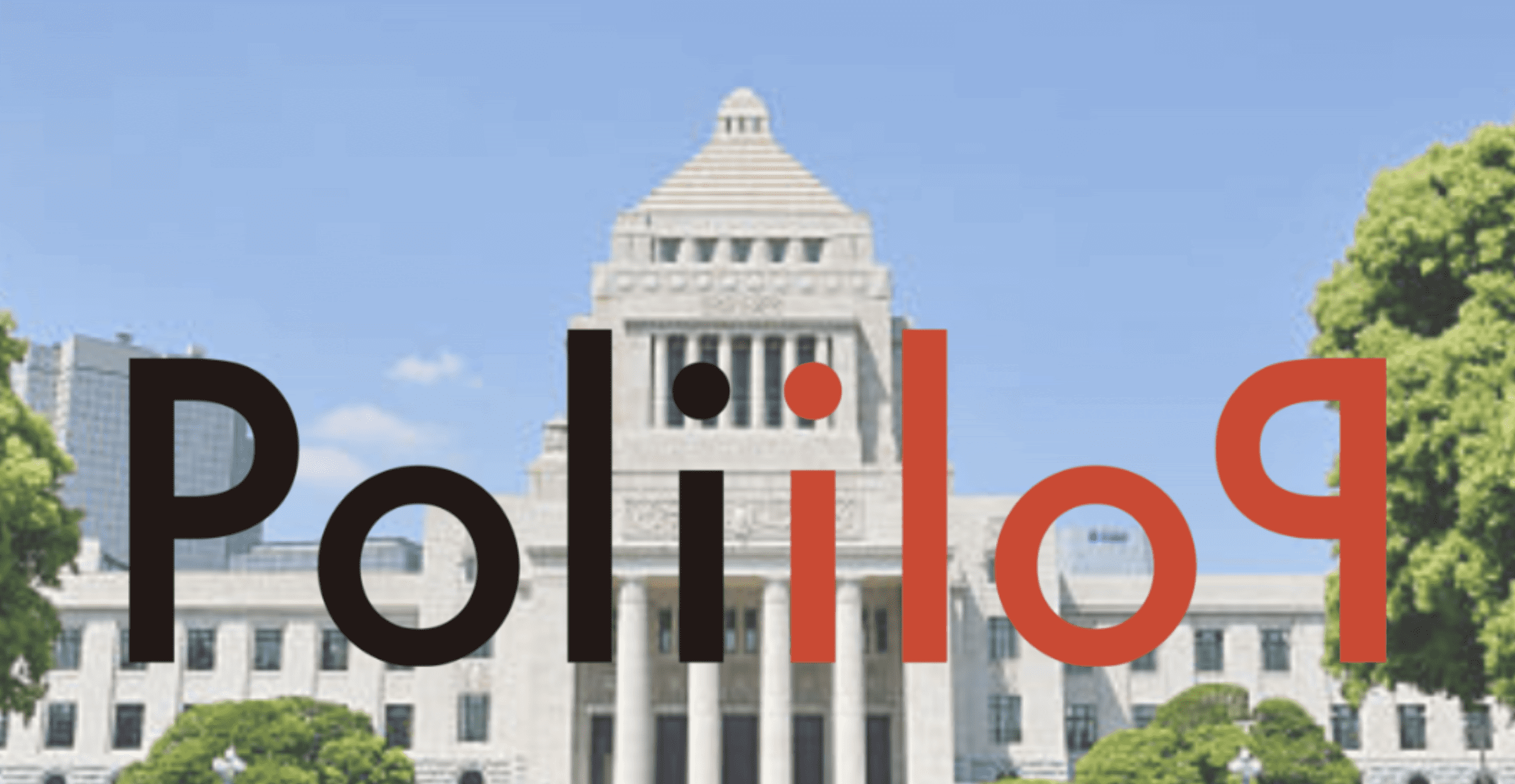 政治×ブロックチェーン!情報共有プラットフォーム「PoliPoli」で政治に参加しよう