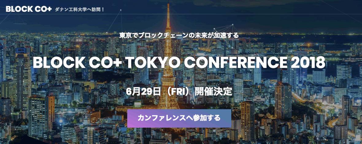 ブロックチェーンカンファレンス「BLOCK CO+ Tokyo 2018」が開催!