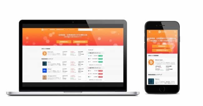 仮想通貨・取引所比較サービスの「CoinHack」、新機能をリリース!