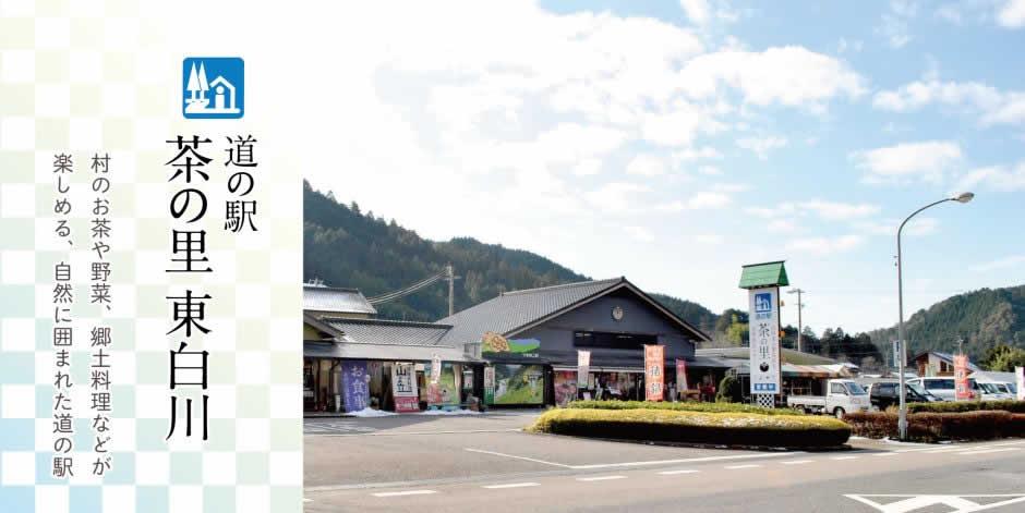 岐阜県東白川村の道の駅にてネム(XEM)とモナコイン(MONA)で決済可能なイベントを開催!
