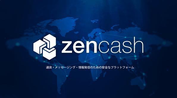 仮想通貨ZenCash、初のミートアップが東京で開催