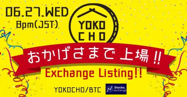 バル横丁が仮想通貨YOKOCHO COINを発行!Stocks Exchangeに上場決定