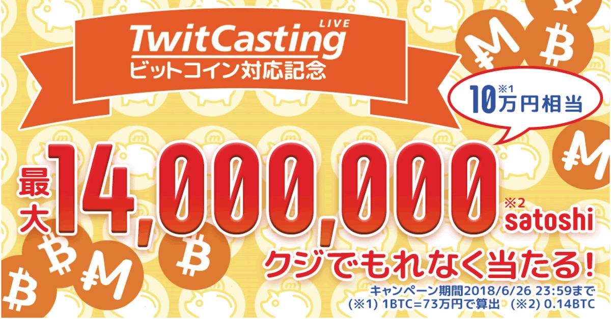 ツイキャスがビットコイン(BTC)対応!最大10万円分のビットコインが当たるキャンペーンも